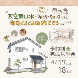 【予約制】完成見学会 4月17日(土)・18日(日) 掛川市下垂木 「大空間LDKと家中ぐるぐる回れる動線のあるお家」