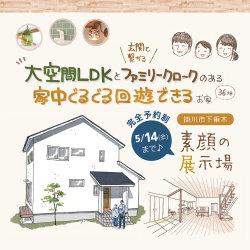 【5/14(金)まで見学可能✧】 素顔の展示場〈掛川市下垂木〉 「大空間LDKと家中ぐるぐる回れる動線のあるお家」