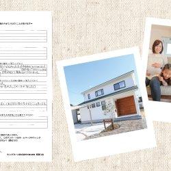 【お客様の声】 菊川市西方E様 「暮らし始めて1ヶ月アンケート」
