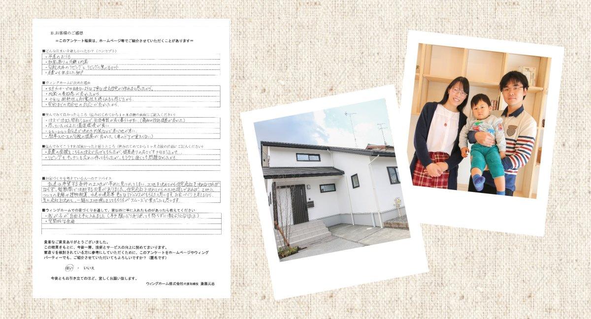 【お客様の声】 掛川市上張T様 「暮らし始めて1ヶ月アンケート」