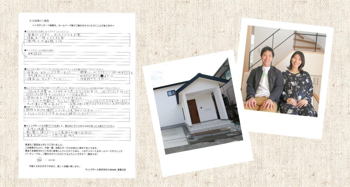 【お客様の声】 島田市旭M様 「暮らし始めて1ヶ月アンケート」