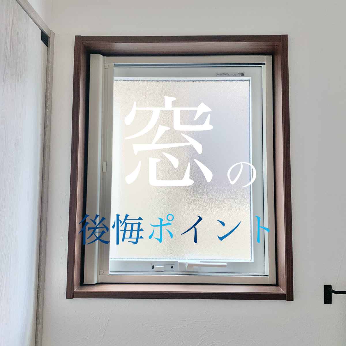 窓の種類と 我が家の後悔ポイント
