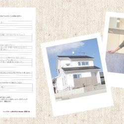 【お客様の声】 掛川市上西郷H様 「暮らし始めて1ヶ月アンケート」