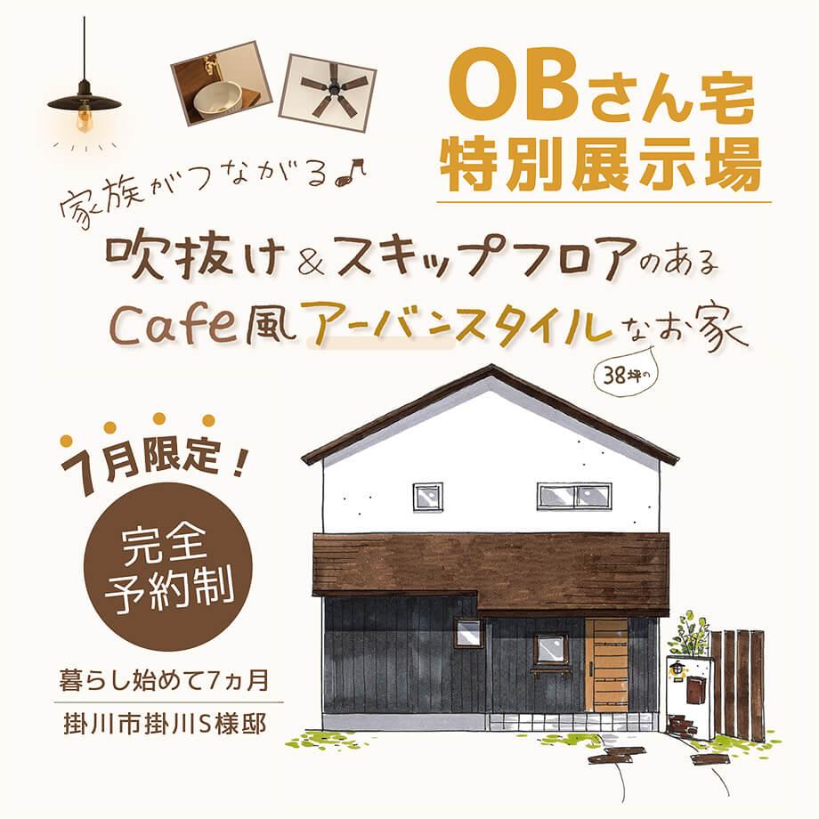 【7月中限定*特別展示場】 暮らし始めて7か月の OBさんのお家が見学できます♪