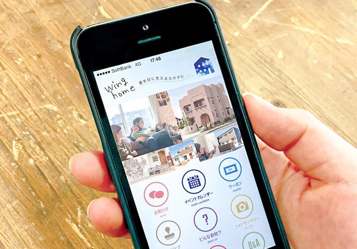 ウィングホームアプリが リニューアルします✦ 【データ引継ぎの大切なお知らせ】