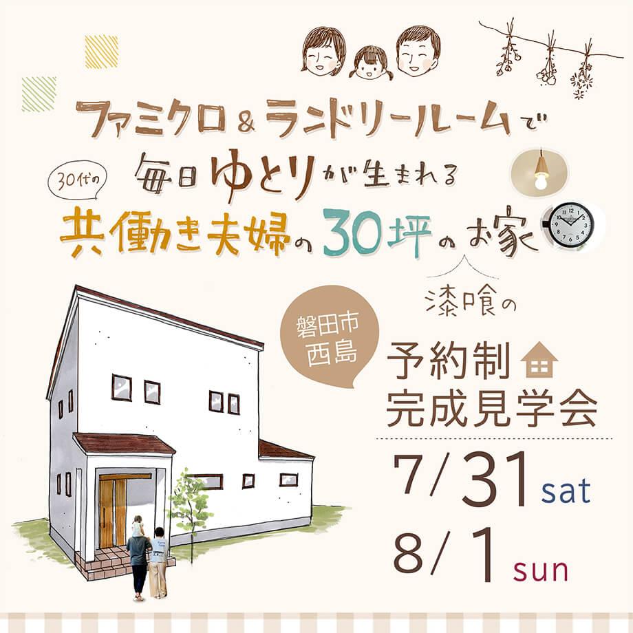 【予約制】完成見学会 7月31日(土)・8月1日(日) 磐田市西島 「ファミクロ&ランドリールームのある30坪のお家」