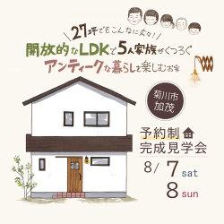 【予約制】完成見学会 8月7日(土)8日(日) 菊川市加茂 「開放的なLDKで5人家族がくつろぐお家」