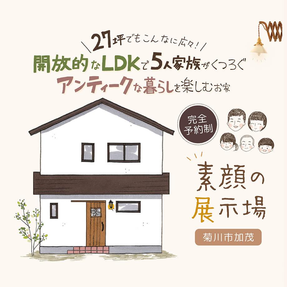 【10/23まで✧素顔の展示場】 菊川市加茂M様邸 「開放的なLDKで5人家族がくつろぐお家」