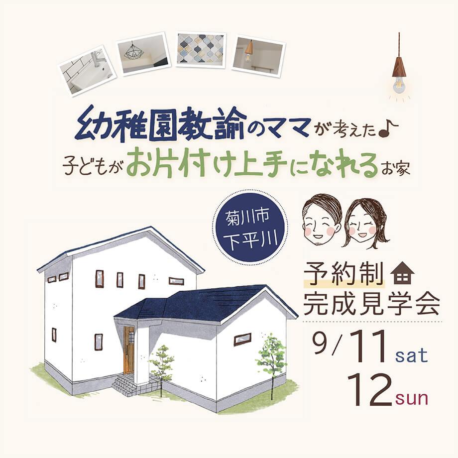 【予約制】完成見学会 9月11日(土)12日(日) 菊川市下平川 「子どもがお片付け上手になれるお家」