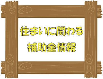掛川市 住まいに関する補助制度