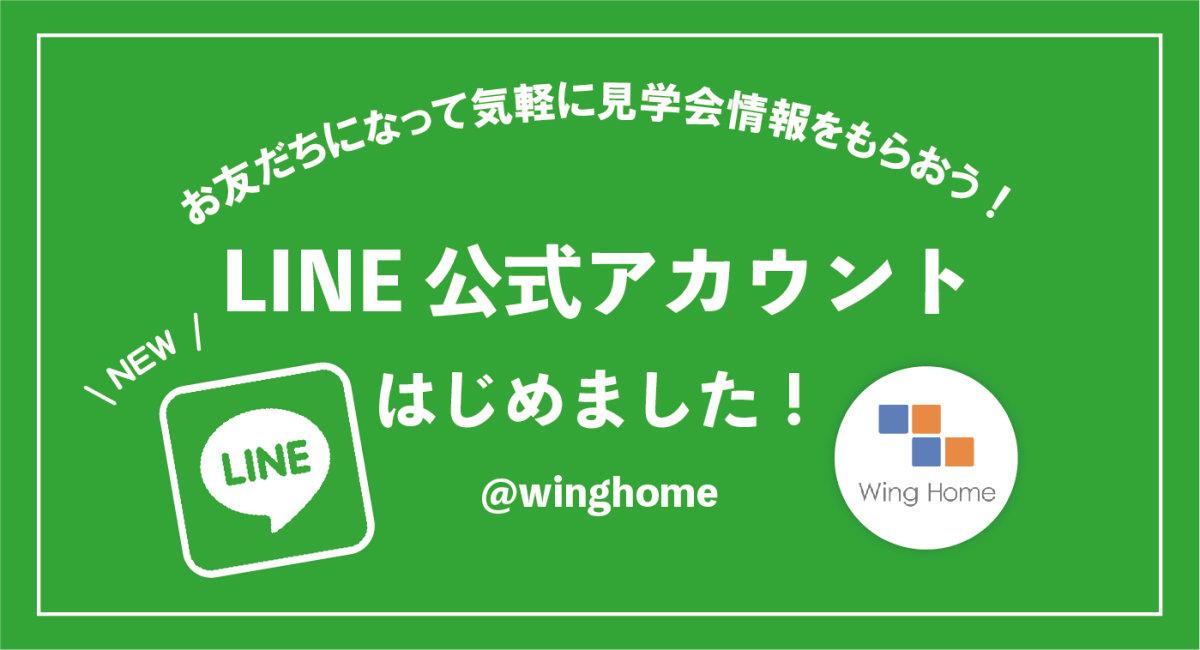 ウィングホームの LINE公式アカウントが 出来ました!