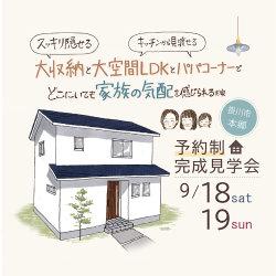 【予約制】完成見学会 9月18日(土)19日(日) 掛川市本郷 「どこにいても家族の気配を感じられるお家」