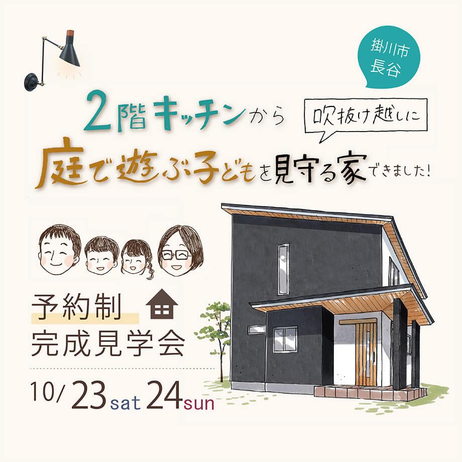 【予約制】完成見学会 10月23日(土)24日(日) 掛川市長谷 「庭で遊ぶ子どもを見守る家」